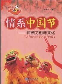 情系中国节 = = Chinese festivals : 传统习俗与文化